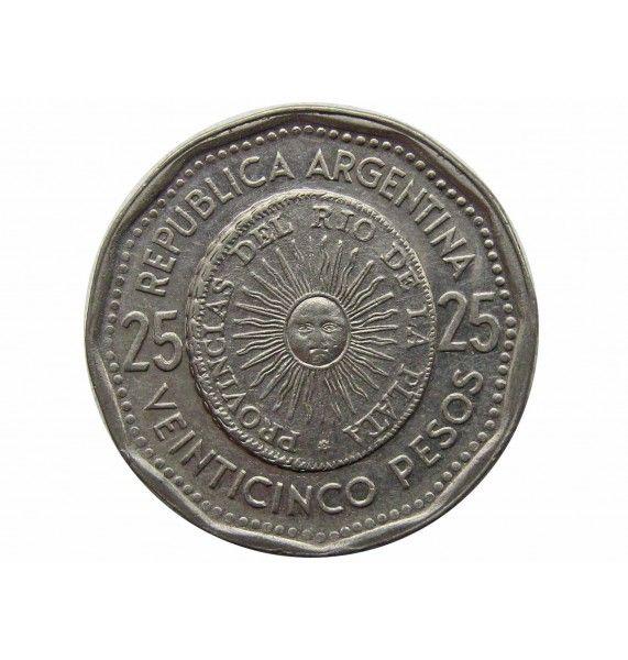 Аргентина 25 песо 1967 г.