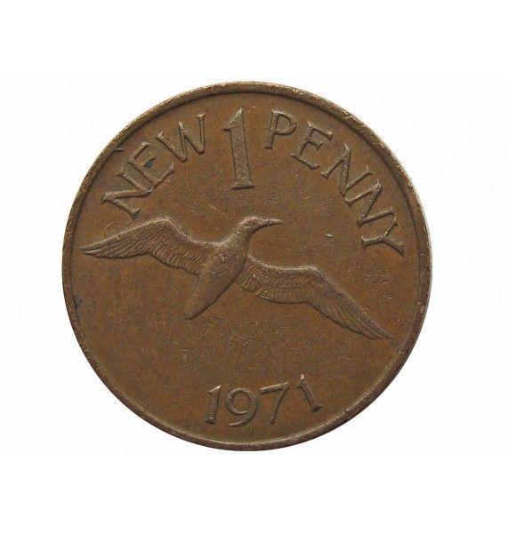 Гернси 1 новый пенни 1971 г.