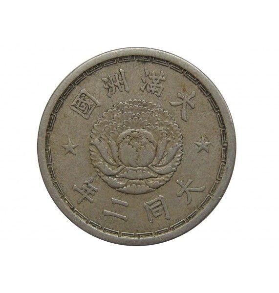 Китай (Маньчжурия, японская окуппация) 10 фень 1933 г.