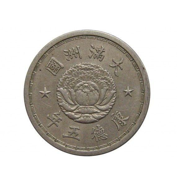 Китай (Маньчжурия, японская окуппация) 10 фень 1938 г.