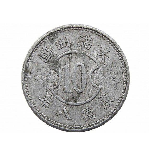 Китай (Маньчжурия, японская окуппация) 10 фень 1941 г.