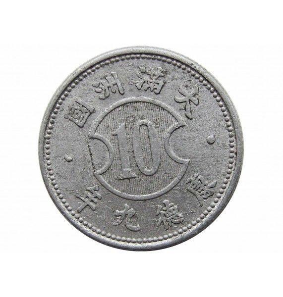 Китай (Маньчжурия, японская окуппация) 10 фень 1942 г.