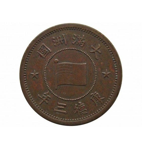 Китай (Маньчжурия, японская окуппация) 1 фень 1936 г.