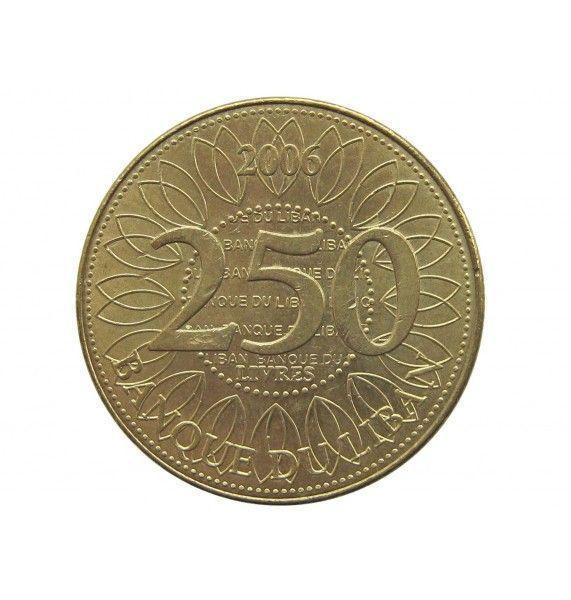 Ливан 250 ливров 2006 г.