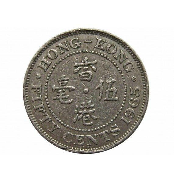 Гонконг 50 центов 1965 г. KN