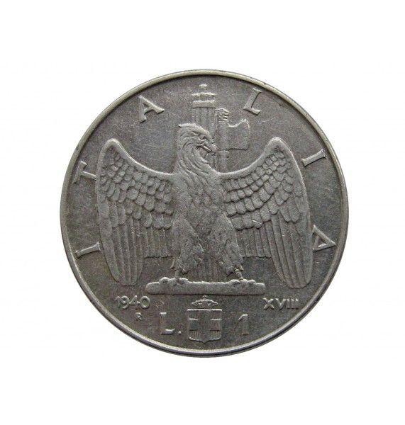 Италия 1 лира 1940 г. (не магнитная)