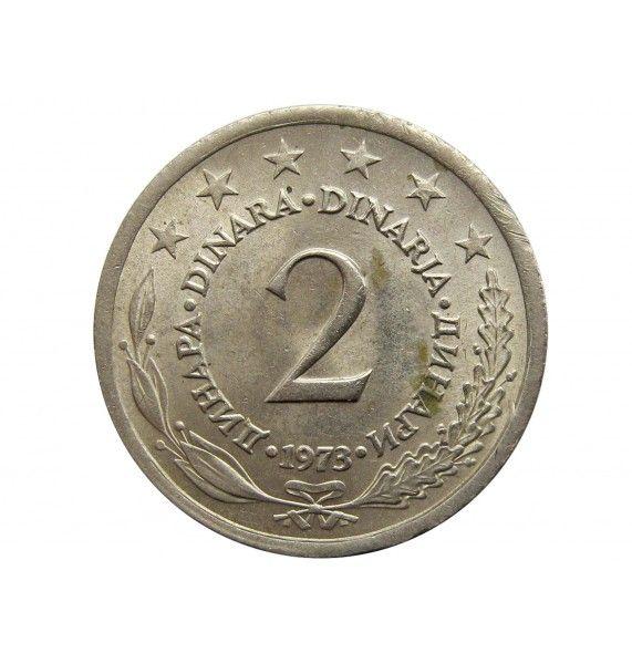 Югославия 2 динара 1973 г.