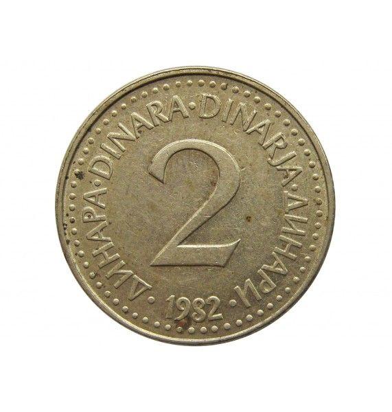 Югославия 2 динара 1982 г.