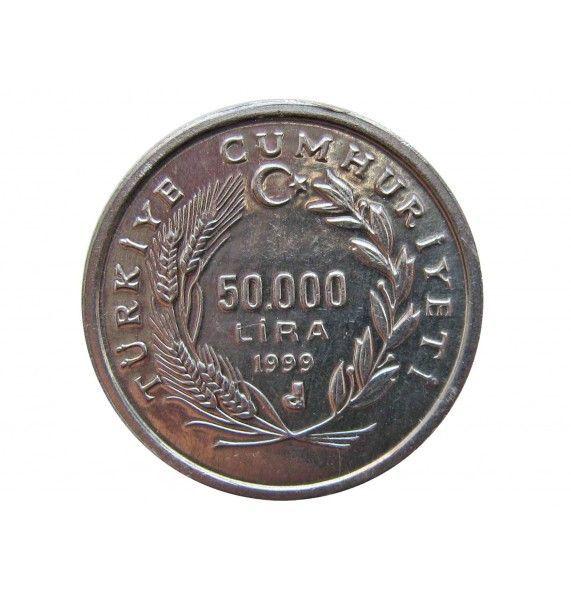 Турция 50 000 лир 1999 г. (ФАО)