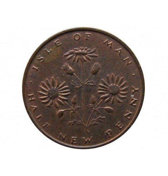 Остров Мэн 1/2 нового пенни 1975 г.
