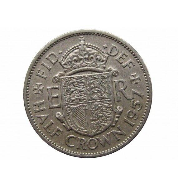 Великобритания 1/2 кроны 1957 г.