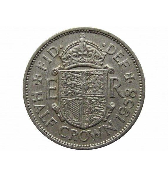 Великобритания 1/2 кроны 1958 г.
