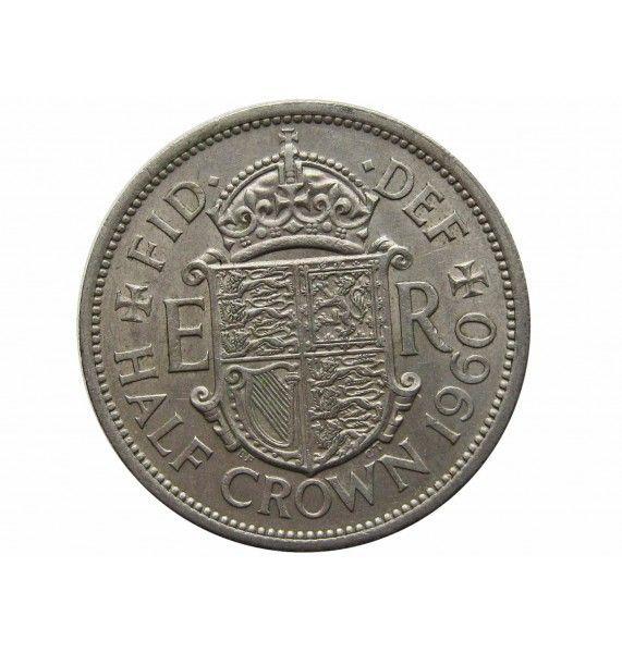 Великобритания 1/2 кроны 1960 г.
