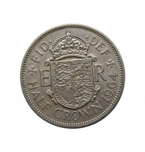 Великобритания 1/2 кроны 1964 г.