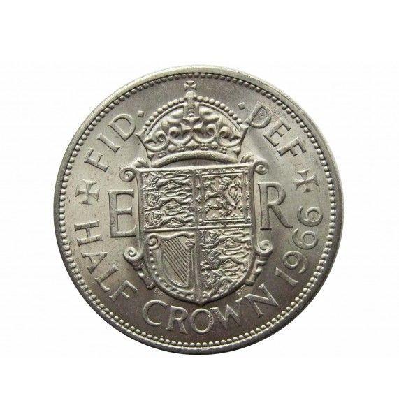 Великобритания 1/2 кроны 1966 г.