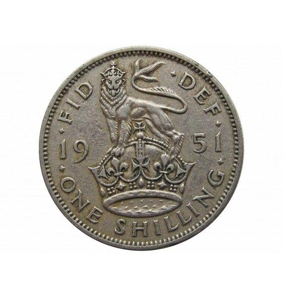 Великобритания 1 шиллинг 1951 г. (Английский тип)