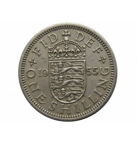 Великобритания 1 шиллинг 1955 г. (Английский тип)