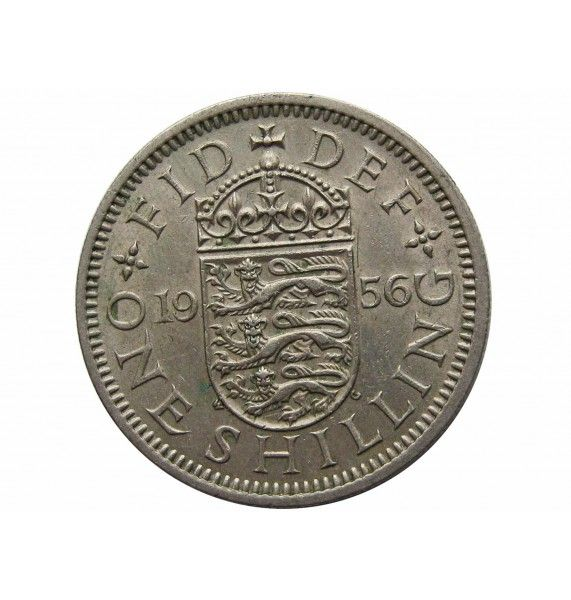 Великобритания 1 шиллинг 1956 г. (Английский тип)