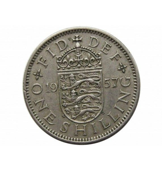 Великобритания 1 шиллинг 1957 г. (Английский тип)