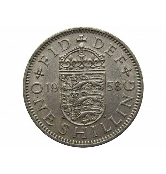 Великобритания 1 шиллинг 1958 г. (Английский тип)