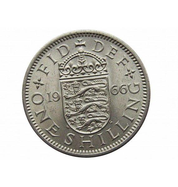Великобритания 1 шиллинг 1966 г. (Английский тип)