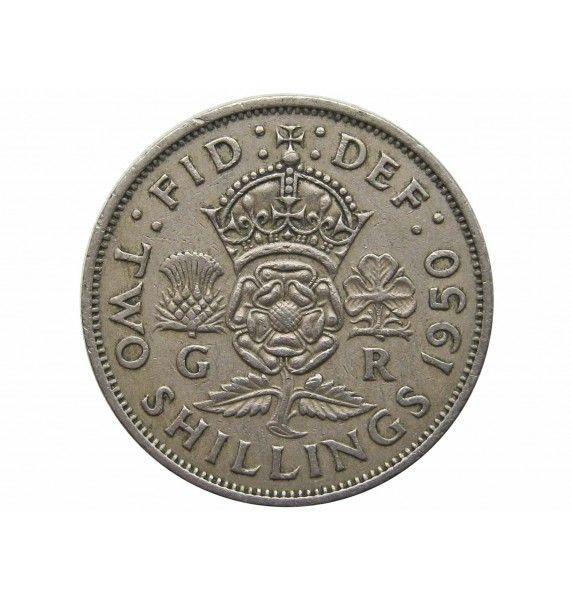 Великобритания 2 шиллинга (флорин) 1950 г.