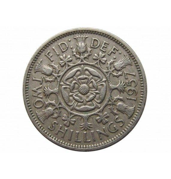 Великобритания 2 шиллинга (флорин) 1957 г.
