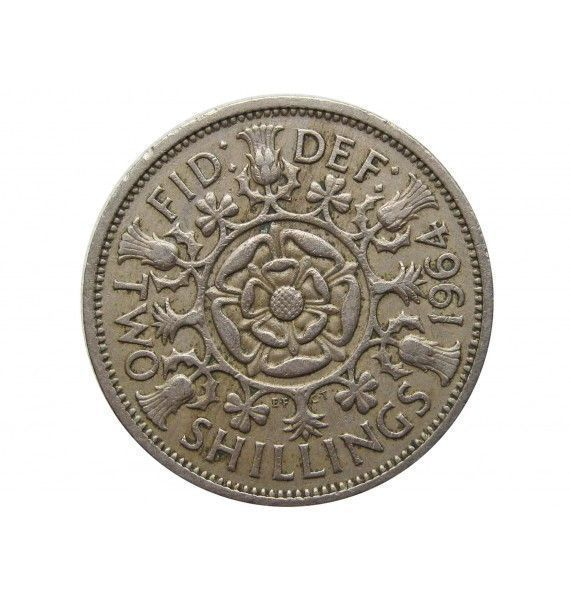 Великобритания 2 шиллинга (флорин) 1964 г.