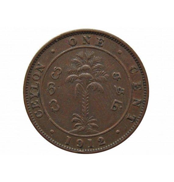 Цейлон 1 цент 1912 г.