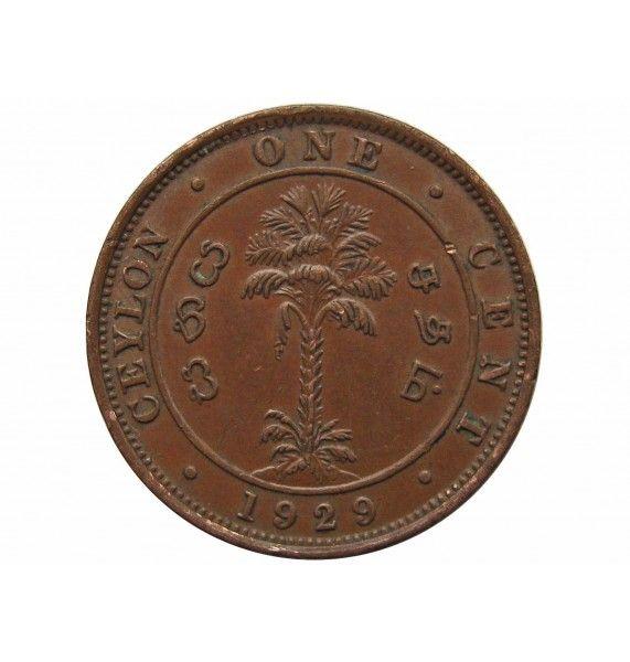 Цейлон 1 цент 1929 г.