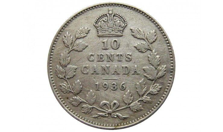 Канада 10 центов 1936 г.