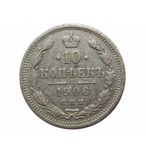 Россия 10 копеек 1906 г. СПБ ЭБ
