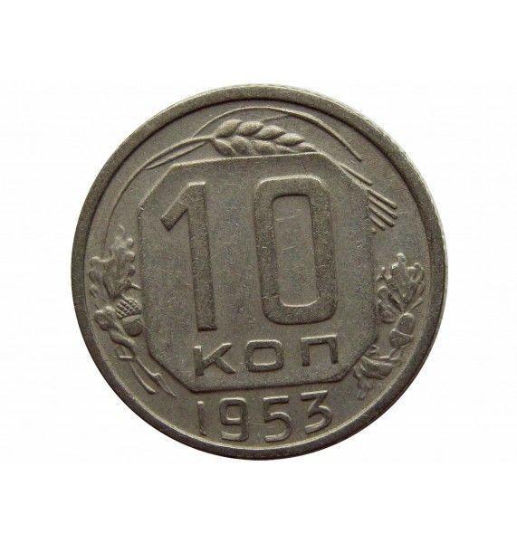 Россия 10 копеек 1953 г.