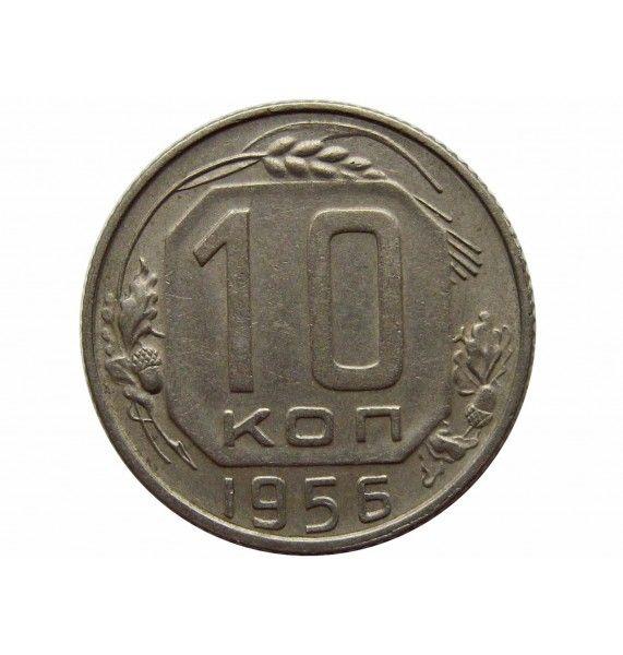 Россия 10 копеек 1956 г.