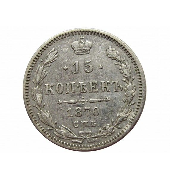 Россия 15 копеек 1870 г. СПБ НI