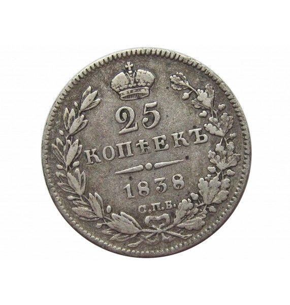 Россия 25 копеек 1838 г. СПБ НГ