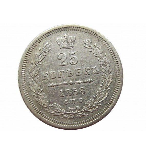 Россия 25 копеек 1858 г. СПБ ФБ