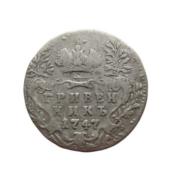 Россия гривенник 1747 г.