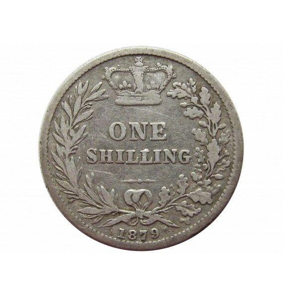 Великобритания 1 шиллинг 1879 г.