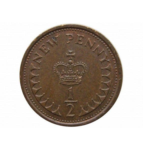 Великобритания 1/2 нового пенни 1976 г.