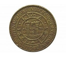 Перу 10 сентаво 1965 г. (400 лет со дня открытия монетного двора в Лиме)