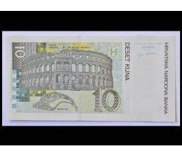 Хорватия 10 куна 2004 г.