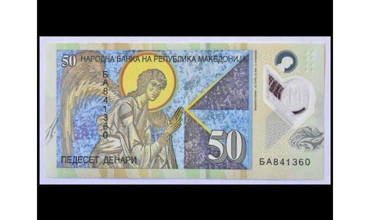 Македония 50 денаров 2018 г.