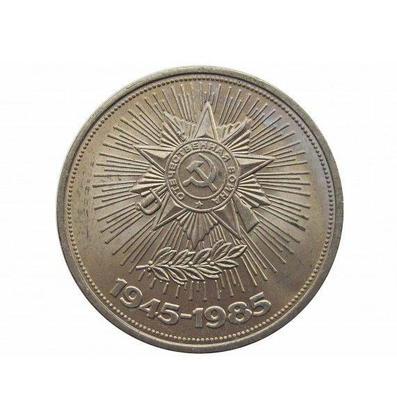 Россия 1 рубль 1985 г. (40 лет победы над фашистской Германией)