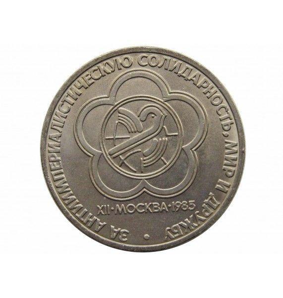 Россия 1 рубль 1985 г. (XII Международный фестиваль молодежи и студентов в Москве)