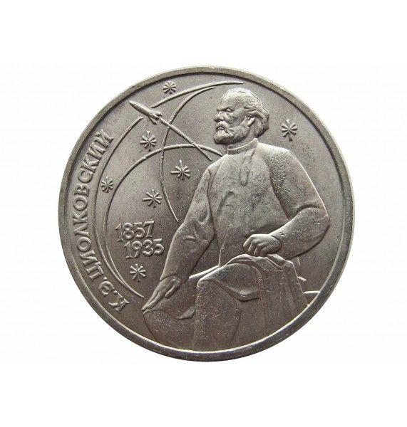 Россия 1 рубль 1987 г. (130 лет со дня рождения К. Э. Циолковского)