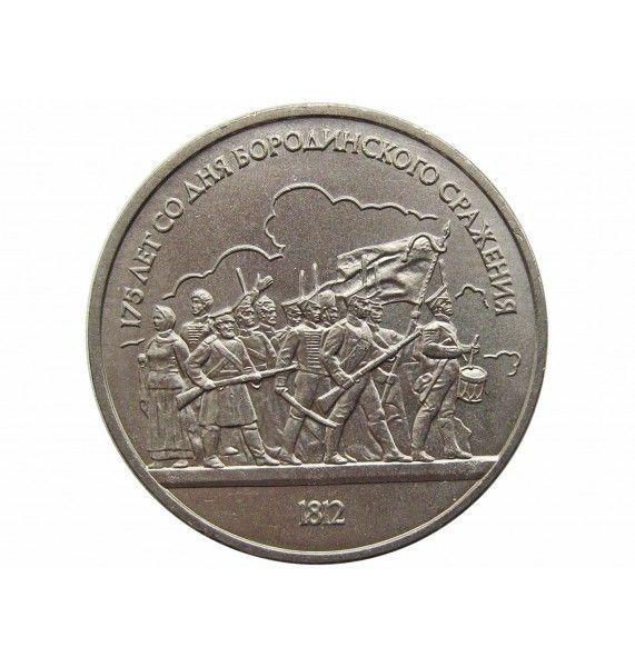Россия 1 рубль 1987 г. (175 лет со дня Бородинского cражения, Барельеф)