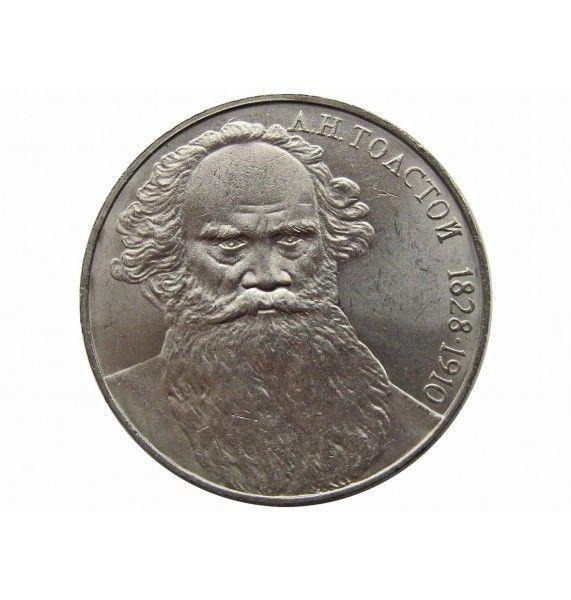 Россия 1 рубль 1988 г. (160 лет со дня рождения Л. Н. Толстого)