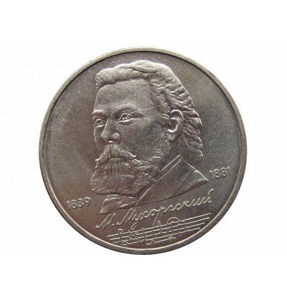 Россия 1 рубль 1989 г. (150 лет со дня рождения М. П. Мусоргского)