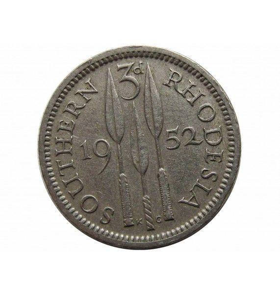 Южная Родезия 3 пенса 1952 г.